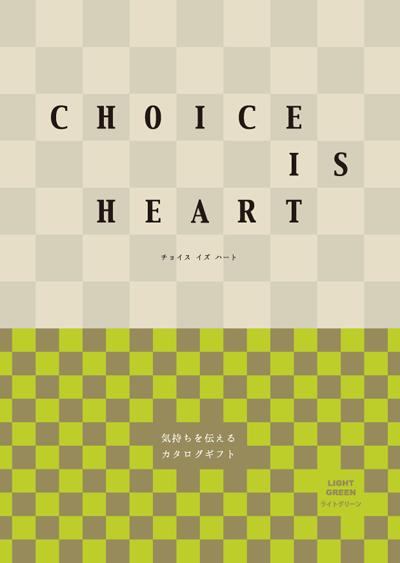 カタログギフト「 CHOICE IS HEART(チョイスイズハート)」ライトグリーン