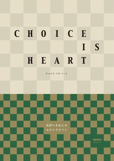 カタログギフト「 CHOICE IS HEART(チョイスイズハート)」グリーン