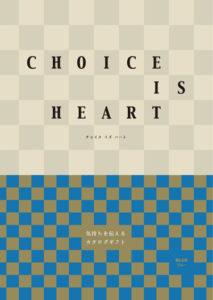 カタログギフト「 CHOICE IS HEART(チョイスイズハート)」ブルー