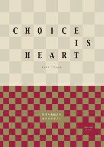 カタログギフト「 CHOICE IS HEART(チョイスイズハート)」ルージュ