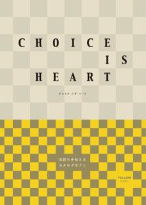 カタログギフト「 CHOICE IS HEART(チョイスイズハート)」イエロー