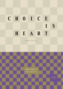 カタログギフト「 CHOICE IS HEART(チョイスイズハート)」パープル