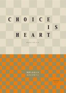カタログギフト「 CHOICE IS HEART(チョイスイズハート)」オレンジ