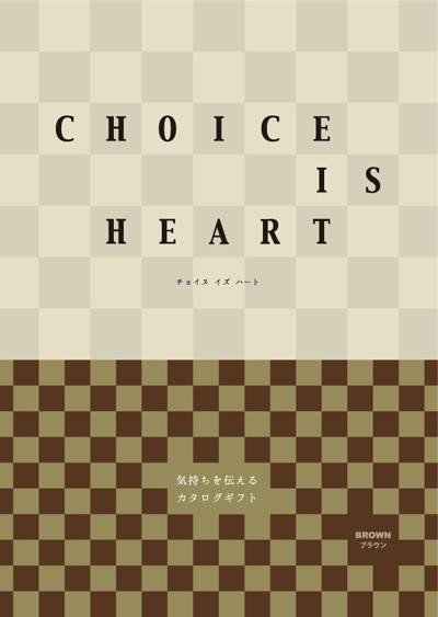 カタログギフト「 CHOICE IS HEART(チョイスイズハート)」ブラウン