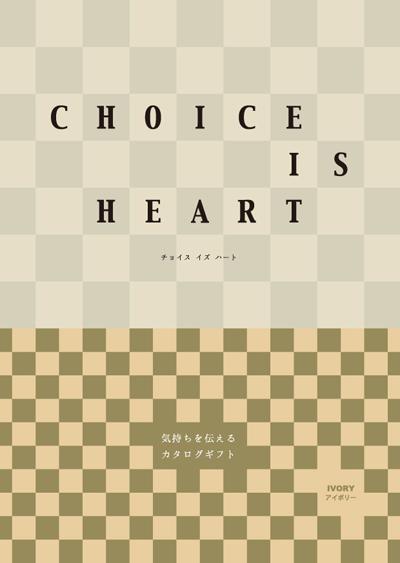 カタログギフト「 CHOICE IS HEART(チョイスイズハート)」アイボリー