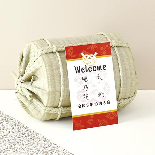 い草 俵ウェルカム(20個セット)