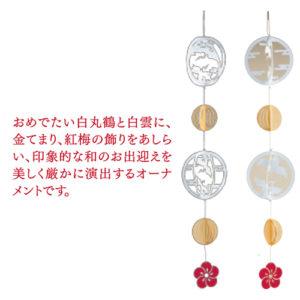 梅鶴飾り(2個セット)