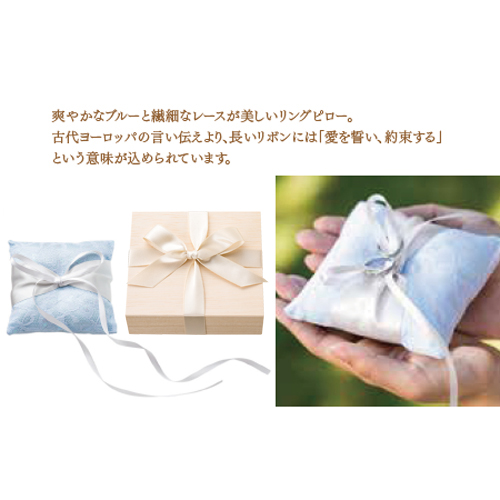 RING PILLOW