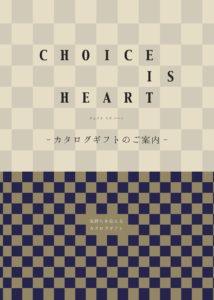 カタログギフト「CHOICE IS HEART」
