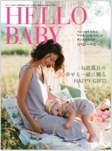 出産祝いのお返し&ベビー用品カタログ「ハローベビー(HELLO BABY)」