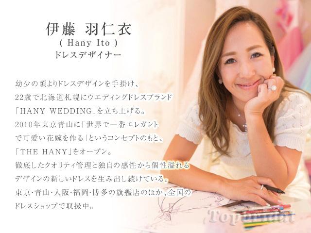 伊藤 羽仁衣(Hany Ito)