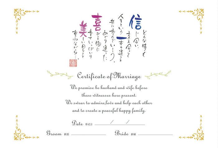 ネームインポエム 結婚証明書