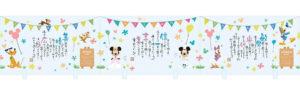 ネームインポエム Disney 3連ポエム ミッキー&フレンズ