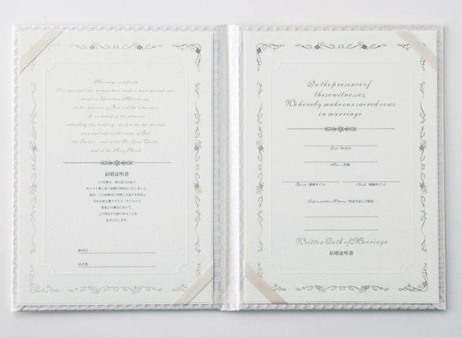 結婚証明書チャペル用(パールホワイト/ネイビー)