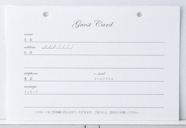 追加用ゲストカード(10枚)※ゲストブック(パールホワイト/ネイビー/喝采)用