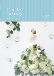 引菓子・縁起物・プチギフト・ウェルカムボード・両親贈呈品「Thanks Factory(サンクスファクトリー)」
