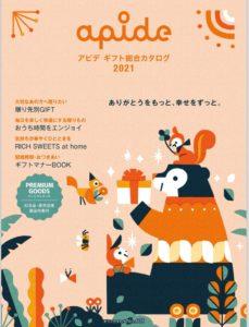 アピデ総合ギフトカタログ2021