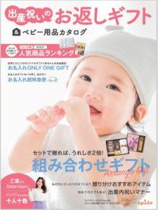 出産祝いのお返し&ベビー用品カタログ「天使のおくりもの」