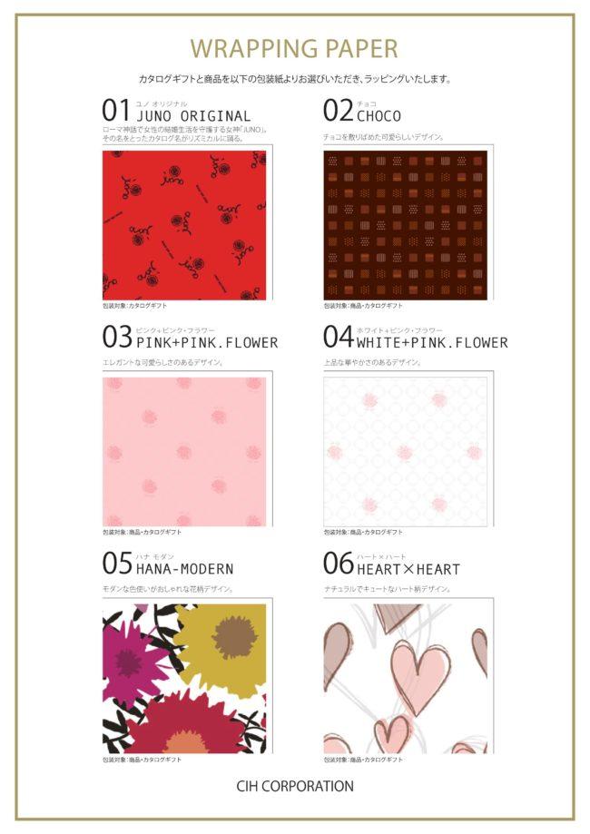 カタログギフト「JUNO(ユノ)」包装紙