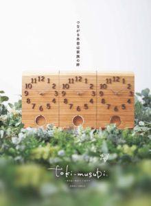 木の暮らし 3連時計(三連時計)