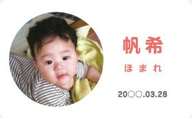 出産内祝 申込番号:B-01