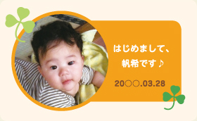 出産内祝 申込番号:B-02