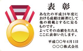 表彰 申込番号:C-02