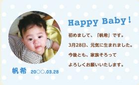 出産内祝 申込番号:B-03