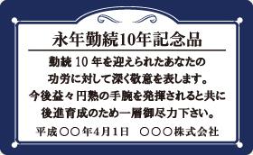 記念品 申込番号:C-03