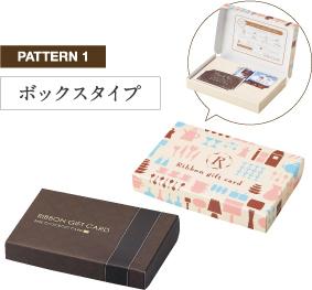 ギフトカード専用パッケージ ボックスタイプ