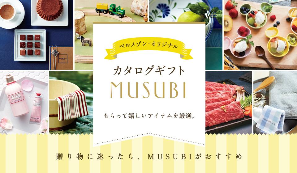 カタログギフト MUSUBI TOP