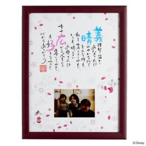 ネームインポエム NAME IN POEM with Photo ミッキー&ミニー