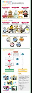 OKINIIRI(お気に入り) ウェイトドール