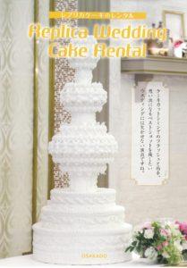レプリカ レンタル ウェディングケーキ