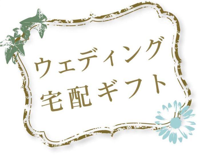 ウェディング宅配ギフト ロゴ