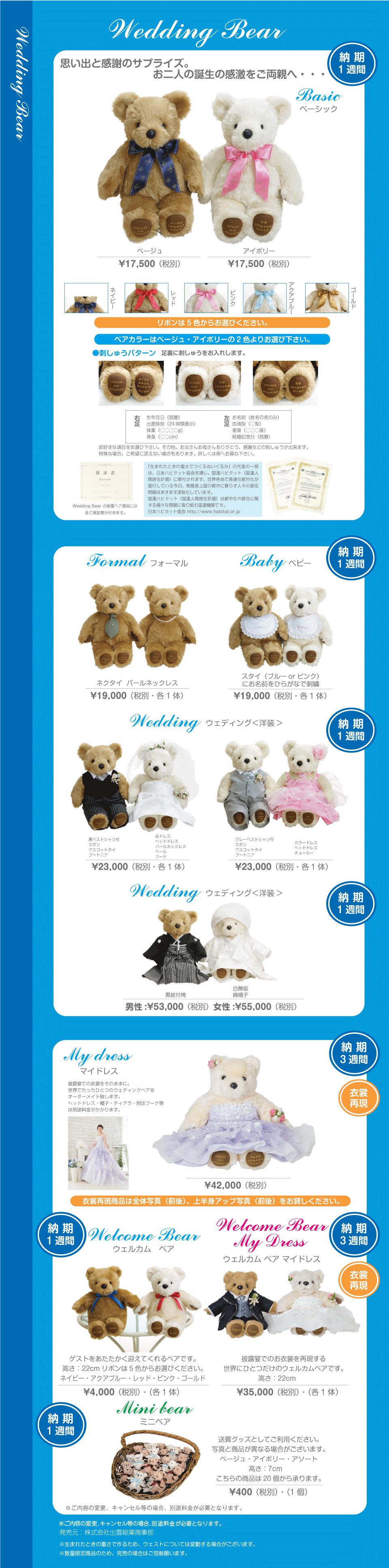 Wedding bear(ウェディングベア)